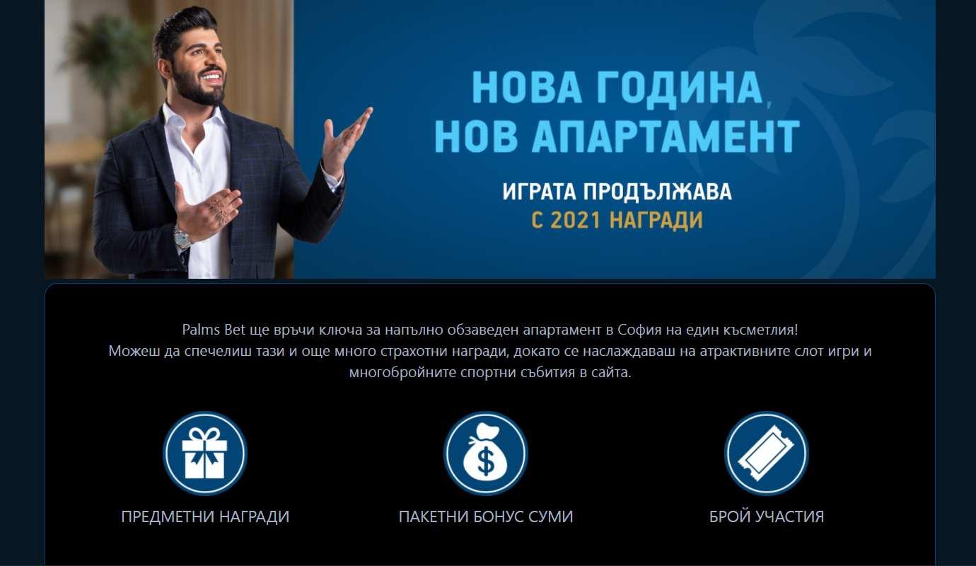 Стартови Palms Bet бонус нов клиент до 220 лева