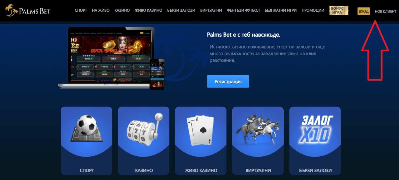 Невероятните Palms Bet online Спортни залози