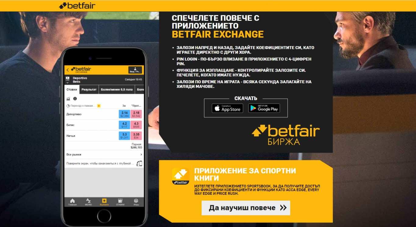Букмейкърът представя Betfair мобилна версия на сайта