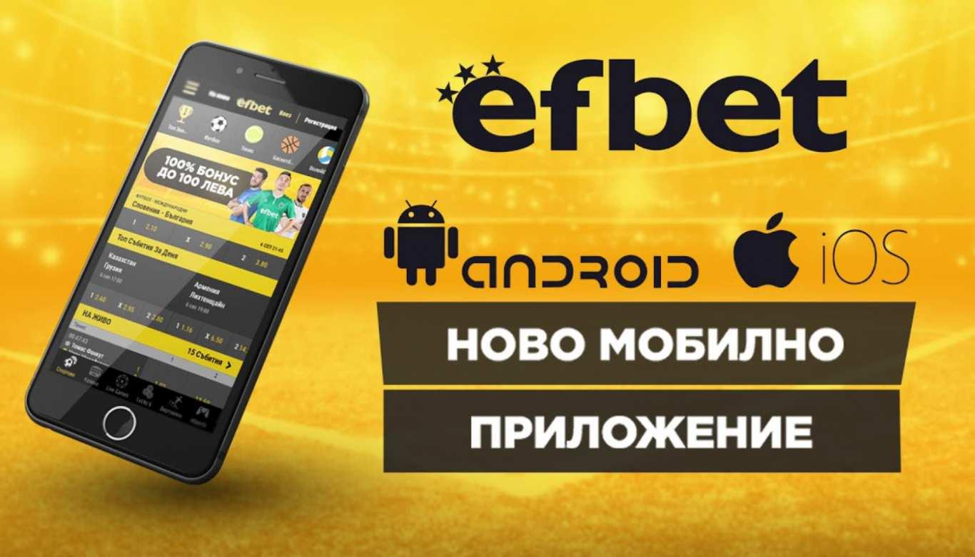 Има ли Ефбет мобилна версия към сайта?
