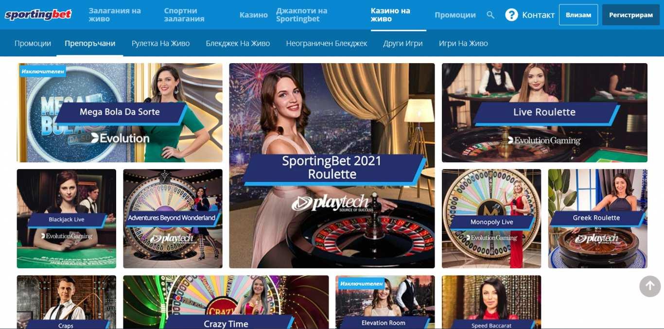 Какви спорти се предават на живо на BG Sportingbull?