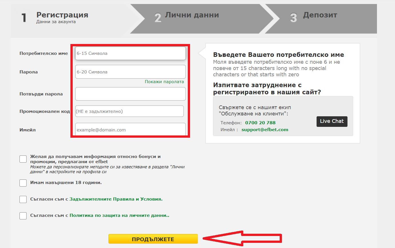 Efbet регистрация и верифициране на акаунта