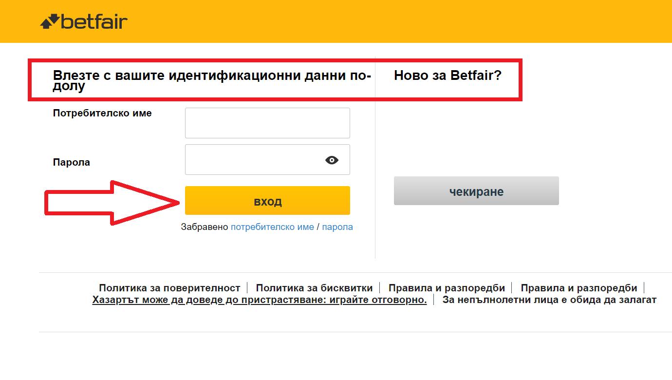 Бърза и лесна регистрация в Betfair България