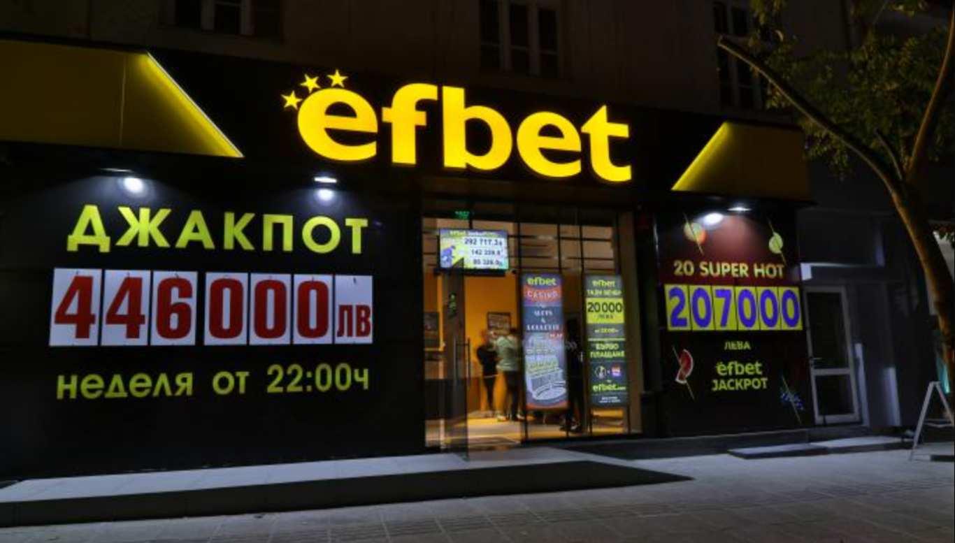 Предлага ли Ефбет бонуси за своите клиенти?