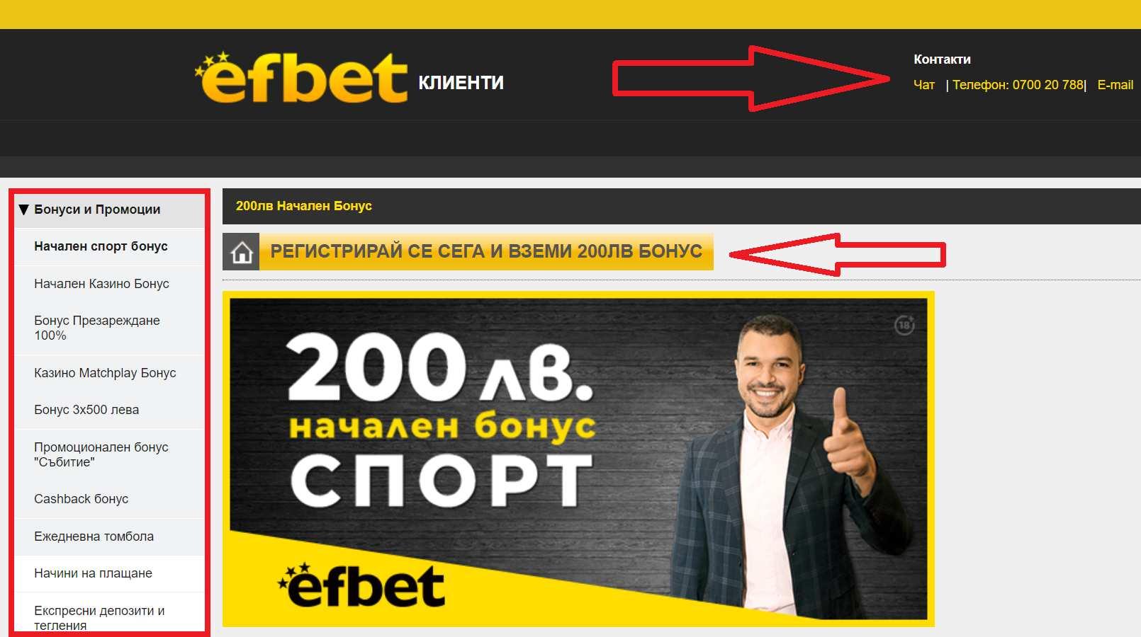 Efbet – как да взема 200 лв. Бонус при Регистрация?