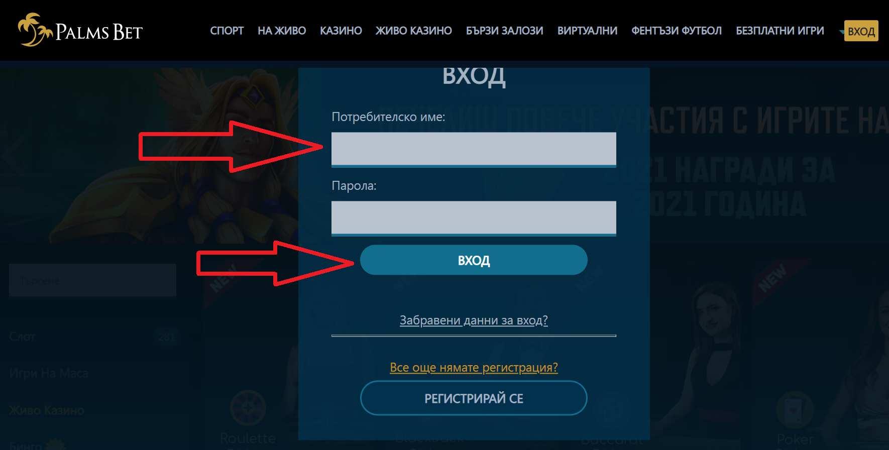 Как се прави регистрация в Palms Bet online?