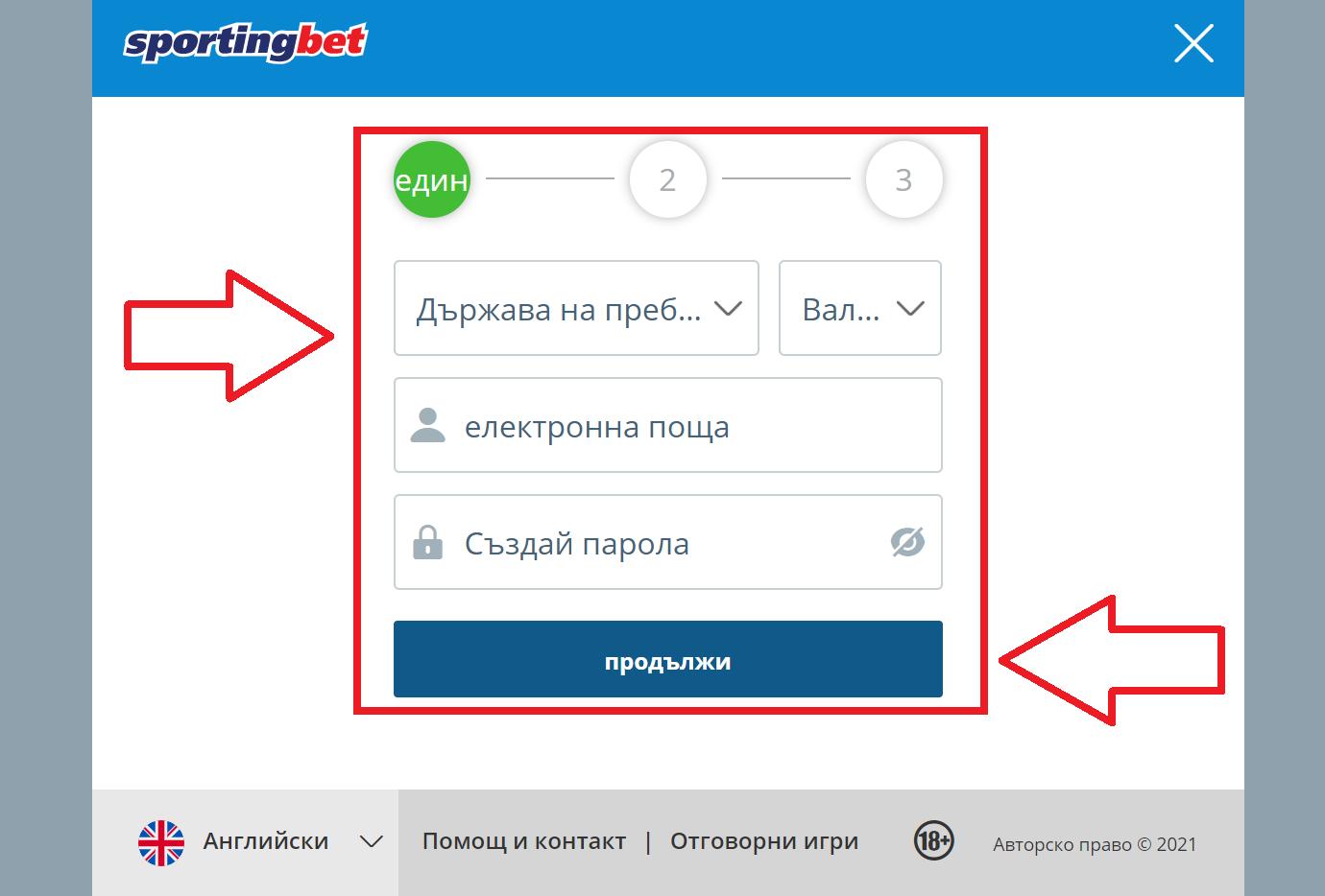 Как изглежда Sportingbet регистрацията?