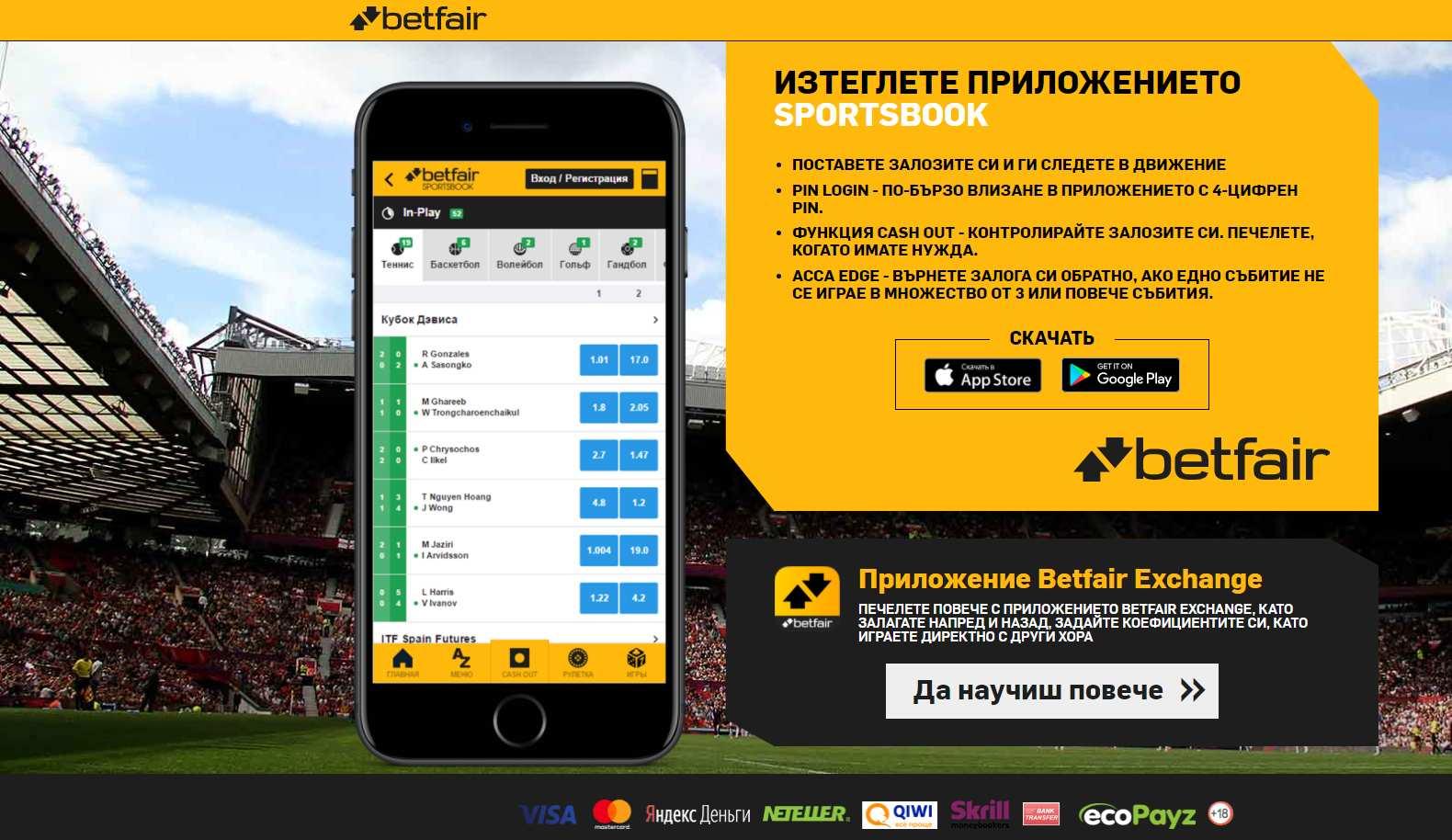 Указание как да изтеглите и инсталирате Betfair приложението